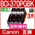 キヤノン インク 371 BCI-371+370 単品 BCI-370XLPGBK 黒3本セット Canon 互換インクカートリッジ プリンターインク キャノン ICチップ BCI371XL BCI370XL