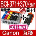 キヤノン インク 371 BCI-371XL+370XL/6MP Canon 6色セット+黒1本(BCI-370XLPGBK顔料) 互換インクカートリッジ プリンターインク キャノン BCI371XL BCI370XL