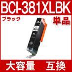 キヤノン プリンターインク BCI-381XLBK ブラック 単品 大容量 互換インクカートリッジ ICチップ付 BCI381XL BCI380XL