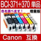 キャノン Canon BCI-371XL+370XL 単品 色選択自由 互換インクカートリッジ プリンターインク キャノン BCI371XL BCI370XL