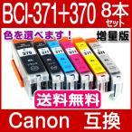 ショッピングキャノン キヤノン インク 371 BCI-371XL+370XL 8本セット 色選択自由 互換インクカートリッジ プリンターインク キャノン BCI371XL BCI370XL