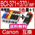 キヤノン プリンターインク 371 BCI-371XL+370XL/5MP 5色セット+黒1本 BCI-370PGBK Canon 互換インクカートリッジ プリンター インク キャノン BCI371XL