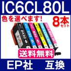 IC6CL80L EPSON インク 互換インク IC6CL80 増量版 8本セット 色自由選択 IC80L