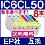 エプソン プリンターインク IC6CL50 色選択可 8本セット エプソン 互換インクカートリッジ プリンター インク IC50