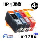 プリンターインク  HP178XL 4色セット 互換インクカートリッジ 増量 HP178XL ICチップ付き 4色マルチパック