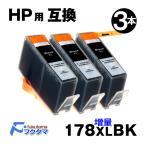 HP178XLBK ブラック 単品 3本セット ICチップ付き 互換インクインクカートリッジ 増量 残量表示機能付