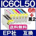 エプソン プリンターインク IC6CL50 6色セット +黒2本( ICBK50 ) エプソン 互換インクカートリッジ プリンター インク IC50