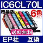 IC6CL70L エプソン 互換インク IC6CL70L 6色セット 増量版 エプソン プリンターインク  IC70L