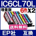 プリンターインク エプソン IC6CL70L 互換インクカートリッジ エプソン IC6CL70 増量タイプ 6色セットX2set ICチップ付