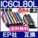 EPSON インク IC6CL80L 増量版 6色セット+2本黒ICBK80L エプソン インク EPSON 互換インクカートリッジ IC6CL80 IC80L