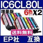 ショッピングエプソン エプソン インク EPSON 互換インクカートリッジ EPSON インク IC6CL80L 増量版 6色セットX2set(計12本) 互換インクカートリッジ IC6CL80 IC80L