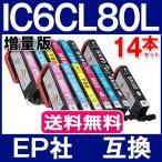 ショッピングエプソン EPSON インク IC6CL80L 増量版 6色セットX2+黒ICBK80LX2 増量版 エプソン インク EPSON 互換インクカートリッジ IC6CL80 IC80L
