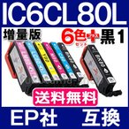 EPSON インク IC6CL80L 増量版 6色セット+1本黒ICBK80L エプソン インク EPSON 互換インクカートリッジ IC6CL80 IC80L