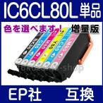 IC6CL80L エプソン インク EPSON 互換インクカートリッジ IC6CL80 増量版 単品自由選択 IC80L 互換インク