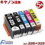 Canon キャノン BCI-326+325/5MP 対応 ICチップ付き 5色セット 互換インクカートリッジ
