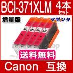 キヤノン インク 371 BCI-371+370 シリーズ 単品 BCI-371XLM マゼンタ 4本セット Canon 互換インクカートリッジ プリンターインク キャノン BCI371XL BCI370XL