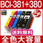 キヤノン プリンターインク BCI-381XL+380XL/5MP 5色マルチパック 大容量 互換インクカートリッジ ICチップ付 BCI381XL BCI380XL