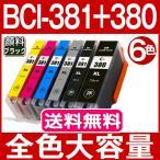 キヤノン プリンターインク BCI-381XL+380XL/6MP 6色マルチパック 大容量 互換インクカートリッジ ICチップ付 BCI381 BCI380XL