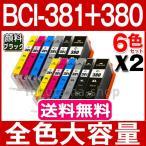 キヤノン プリンターインク BCI-381XL+380XL/6MP 6色マルチパックX2set 大容量 互換インクカートリッジ ICチップ付 BCI381 BCI380XL