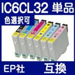 EPSON エプソン互換インク単品、選択自由IC6CL32対応 IC32系 ICBK32 ICC32 ICM32 ICY32 ICLC32 ICLM32