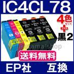 IC4CL78 エプソン プリンターインク 4色セット+黒2本( ICBK78 大容量) 互換インクカートリッジ IC78 シリーズ 機種 PX-M650A PX-M650F