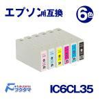 EPSON エプソン IC6CL35対応 6色 セット IC35系 ICBK35 ICC35 ICM35 ICY35 ICLM35 ICLC35 互換インクカートリッジ