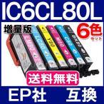 プリンターインク エプソン IC6CL80L 6色セット EPSON 互換インクカートリッジ エプソン プリンター インク ICチップ付 IC6CL80 増量版 IC80L IC80
