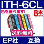 ITH-6CL 8本セット お好みな色を選べます プリンターインク エプソン エプソン 互換インクカートリッジ イチョウ プリンター インク ITH 6CL