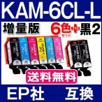 KAM-6CL-L エプソン プリンター インク カメ 6色セット+黒2本 互換インクカートリッジ KAM-6CL 増量版 KAM-BK-L KAMBK EP-883A EP-882A EP-881A