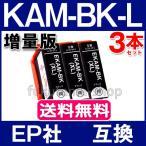 エプソン プリンター用 インク KAM-BK-L 黒3本セット 互換インクカートリッジ KAM-6CL 増量版 カメ EPSON KAM 系 KAM-BK-L KAMBK