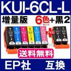 プリンターインク エプソン KUI-6CL-L 増量版 6色セット+黒2本 エプソン プリンター インク EPSON 互換インクカートリッジ ICチップ付 KUI kui-6cl クマノミ