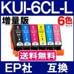 エプソン プリンター インク KUI-6CL-L 増量版 6色セット  EPSON 互換インクカートリッジ KUI kui-6cl クマノミ ICチップ付