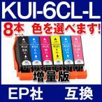 エプソン プリンター インク KUI-6CL-L 8本セット 色を選べる増量版  EPSON 互換インクカートリッジ KUI kui-6cl kui-6cl-l クマノミ ICチップ付