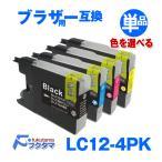 Brother ブラザー LC12-4PK対応 LC12系 単品カラー選択可 LC12BK LC12C LC12M LC12Y 互換インクカートリッジ