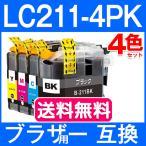 Brother ブラザー 互換インク LC211-4PK 4色セット ICチップ付 残量表示機能付