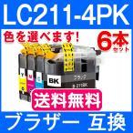 Brother ブラザー 互換インク LC211-4PK 6本セット 色選択可 ICチップ付 残量表示機能付