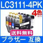 LC3111 互換インク ブラザー 互換インクカートリッジ LC3111-4PK 4色セット ICチップ付き 残量表示機能付 プリンター インク