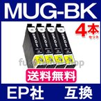 MUG-BK ブラック 4本セット エプソン プリンター インク  MUG-BK 互換インクカートリッジ ICチップ付 MUG 4CL EW-452A EW-052A