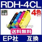 エプソン プリンター インク RDH 4色セット RDH-4CL エプソン 互換インクカートリッジ ICチップ付 RDH-BK-L RDH-C RDH-M RDH-Y PX-048A PX-049A