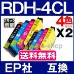 エプソン プリンター インク RDH 4色セットX2set RDH-4CL エプソン 互換インクカートリッジ RDH-BK-L RDH-C RDH-M RDH-Y PX-048A PX-049Aの画像
