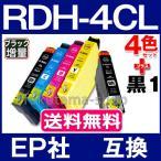 エプソン プリンター インク RDH-4CL 4色セット+1本黒(RDH-BK増量)  エプソン 互換インクカートリッジ RDH-BK-L RDH-C RDH-M RDH-Y PX-048A PX-049A