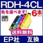 エプソン プリンター インク RDH-4CL 6本セット 色選択自由 エプソン 互換インクカートリッジ RDH-BK-L RDH-C RDH-M RDH-Y PX-048A PX-049A