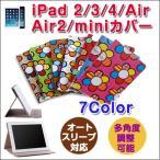 花柄 iPad ケース / iPad2/3/4 iPad Air ケース iPad air 2 ケース / iPad mini/2/3 カバー