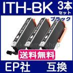プリンターインク エプソン インク ITH-BK ブラック 3本セット  EPSON 互換インクカートリッジ プリンターインク ICチップ付 ITH