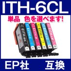 エプソン インク EPSON 互換インクカートリッジ ITH-6CL 単品色選択自由 EPSON イチョウ 互換インクカートリッジ