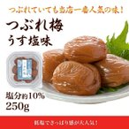 ショッピング梅 梅干し つぶれ梅 うす塩味 250g入り4パック (塩分約10%)