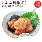 ショッピング梅 こんぶ福梅ぼし420g (塩分約8%)