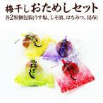 ショッピング梅 数量限定 梅干し 個包装 おためしセット(うす塩、しそ漬、はちみつ、昆布) 各2粒 商品代引不可