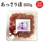ショッピング梅 梅干:あっさり漬福梅ぼし 500g(塩分約8%)