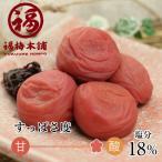 紀州 和歌山 南高梅干 しそ漬梅750g(250g×3パックセット 箱入り) (昔ながらのしそ漬け梅干)